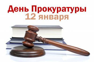 Den_prokuratury_03-1